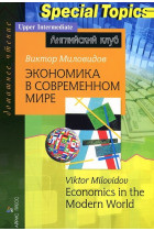 Купить - Книги - Экономика в современном мире / Economics in the Modern World