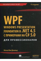 Купить - Книги - WPF: Windows Presentation Foundation в .NET 4.5 с примерами на C#5.0 для профессионалов