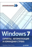 Купить - Книги - Windows 7. Скрипты, автоматизация и командная строка