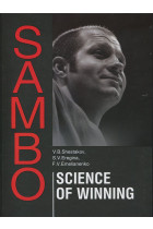 Купить - Книги - Sambo. Science of Winning