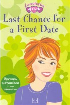 Купить - Книги - Last Chance for a First Date