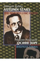 Купить - Книги - Осінні зорі. Вибрана лірика / Autumn stars. The Selected Lyric Poetry