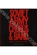 Купить - Музыка - ALEXANDROV ENSEMBLE: SOVIET ARMY CHORUS & BAND (Import)