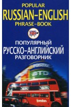 Купить - Книги - Popular Russia-English Phrase-Book / Популярный русско-английский разговорник