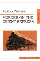 Купить - Книги - Murder on the orient Express