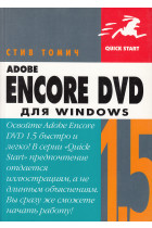 Купить - Книги - Adobe Encore DVD 1.5 для Windows