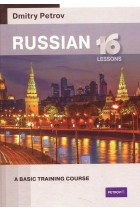 Купить - Книги - Russian: 16 Lessons: A Basic Training Course