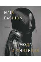 Купить - Книги - Hair Fashion. Мода и фантазия
