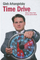 Купить - Книги - Time-Drive: How to Have Time to Live and to Work