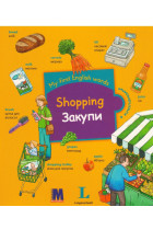 Купить - Книги - My first English words. Shopping / Закупки