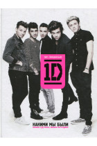 Купить - Книги - One direction. Какими мы были
