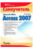 Купить - Книги - Microsoft Office Access 2007. Самоучитель