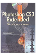 Купить - Книги - Photoshop CS3 Extended. 3D-графика и видео (+ CD-ROM)