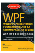 Купить - Книги - WPF. Windows Presentation Foundation в .NET 3.5 с примерами на C#2008 для профессионалов