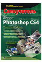 Купить - Книги - Adobe Photoshop CS4. Самоучитель (+ CD-ROM)