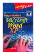 Купить - Книги - Текстовый процессор  Microsoft Word XP