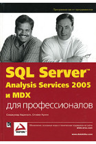 Купить - Книги - SQL Server 2005 Analysis Services и MDX для профессионалов