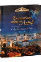 Купить - Книги - Благословенне місто Львів / Lviv the Blessed City