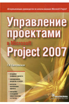 Купить - Книги - Управление проектами в Microsoft Project 2007