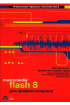 Купить - Книги - Macromedia Flash 8 для профессионалов