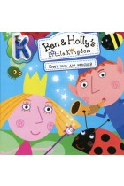 Купить - Книги - Ben & Holly's Little Kingdom. Книга-пазл
