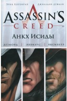 Купить - Книги - Assassin's Creed. Цикл 1. Анкх Исиды