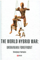 Купить - Книги - The World Hybrid War. Ukrainian Forefront