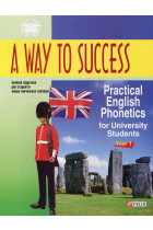 Купить - Книги - A Way to Success: Practical English Phonetics for University Students ( +CD)