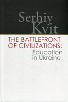 Купить - Книги - The Battlefront of Civilizations. Education in Ukraine