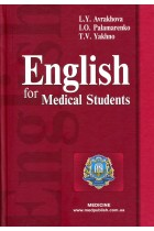 Купить - Книги - English for Medical Students