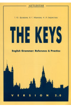 Купить - Книги - The Keys. English Grammar. Reference and Practice. Version 2.0.