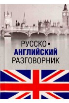 Купить - Книги - Русско-английский разговорник / Russia-English Phrasebook