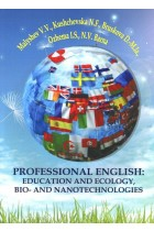 Купить - Книги - Professional English. Education and Ecology, Bio- and Nanotechnologies. Guidance Notes