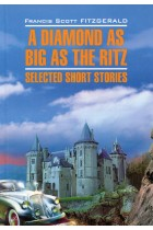 Купить - Книги - A Diamond as Big as the Ritz: Selected Short Stories