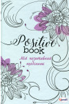 Щоденник Uprofi Positive book (50148)