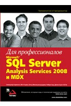 Купити - Книжки - Microsoft SQL Server Analysis Services 2008 и MDX для профессионалов