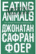Купити - Книжки - Мясо. Eating Animals