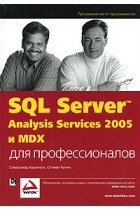 Купити - Книжки - SQL Server 2005 Analysis Services и MDX для профессионалов