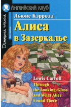 Купити - Книжки - Алиса в Зазеркалье / Through the Looking-Glass and What Alice Found There