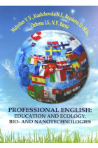 Купити - Книжки - Professional English. Education and Ecology, Bio- and Nanotechnologies. Guidance Notes