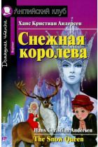 Купити - Книжки - Снежная королева / The Snow Queen