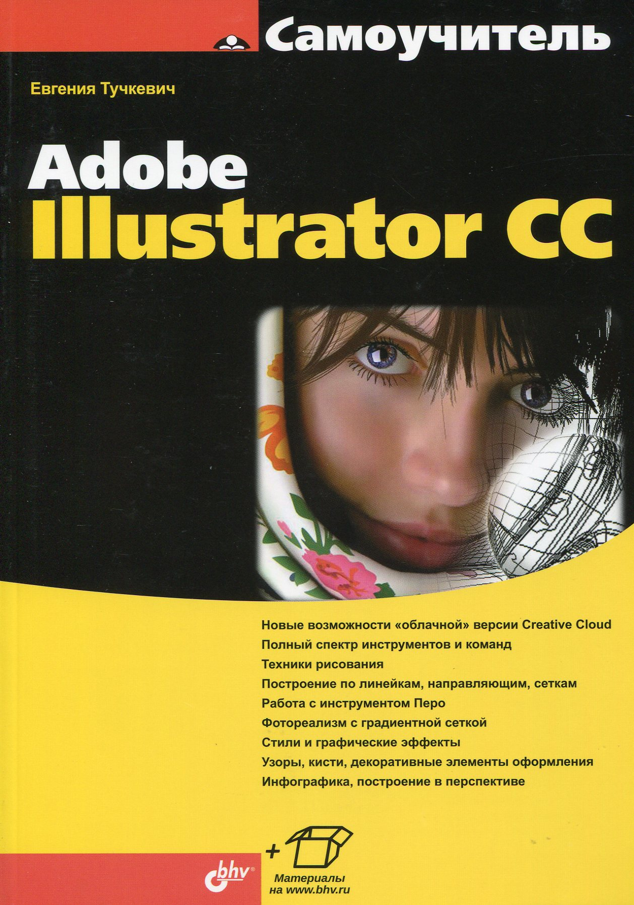 Самоучитель Adobe Illustrator CC