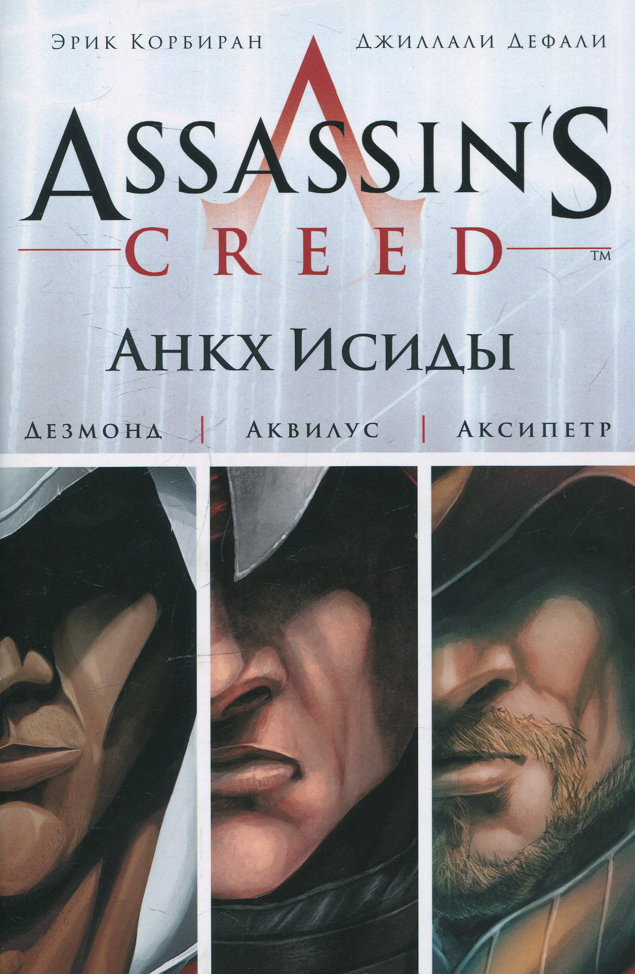Assassin's Creed. Цикл 1. Анкх Исиды