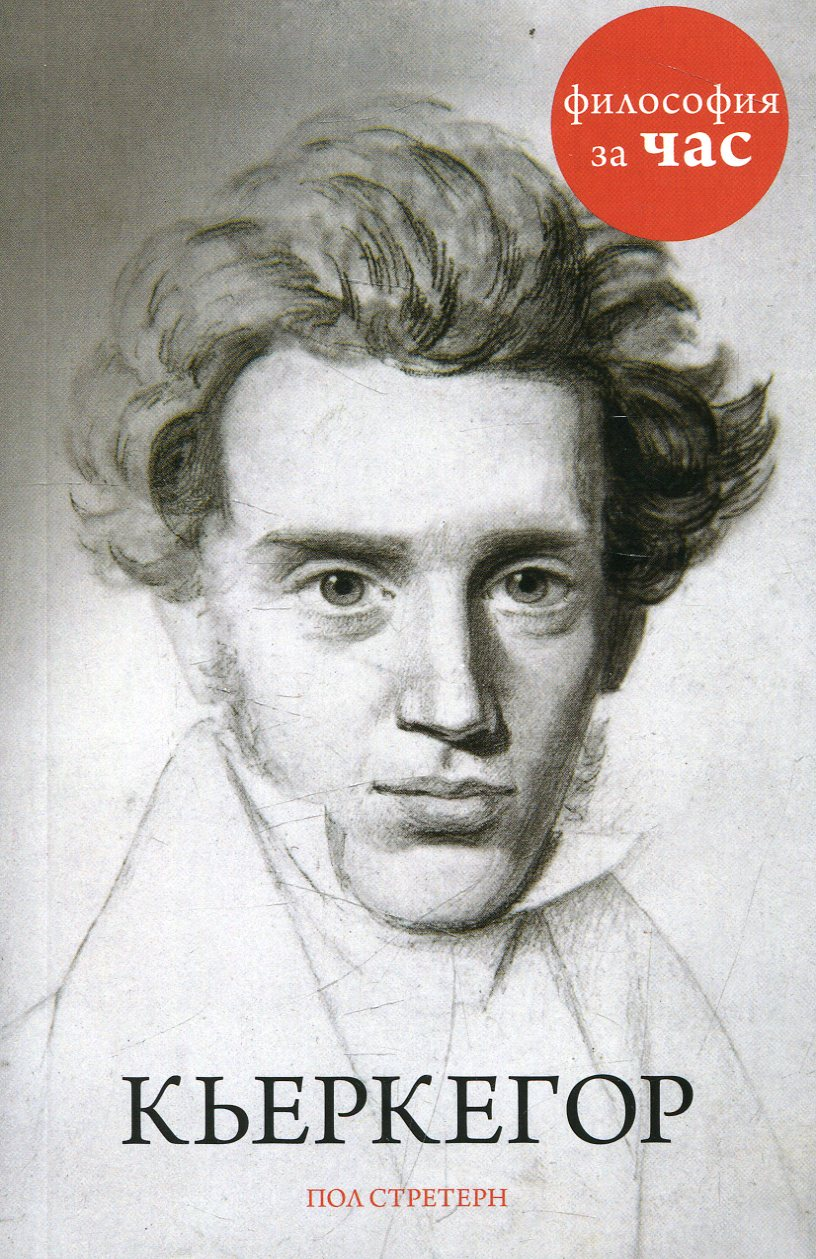 """kierkegaard essay on faith Søren kierkegaard:  eulogized his predecessor as a """"witness to the truth,"""" linking him to the martyrs of the faith after this kierkegaard could no longer."""