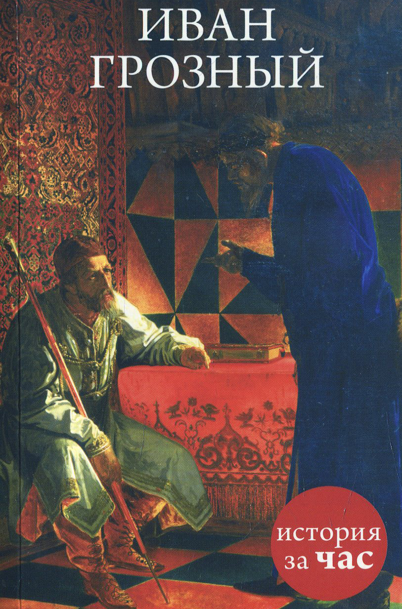 Ivan the Terrible and the Oprichnina (Crap) Essay Sample