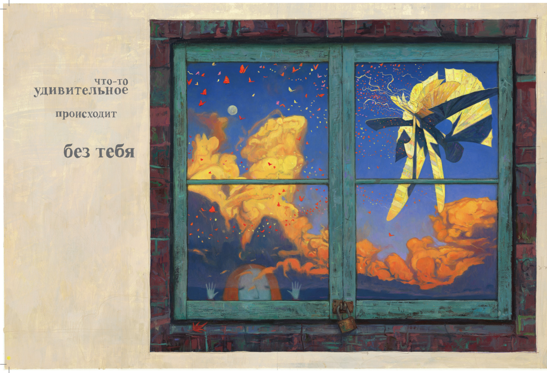 red tree belonging essay Shaun tan's the red tree (2001) is about sadness, loneliness, loss, confusion  and pain it is a very difficult picture book and has few words.