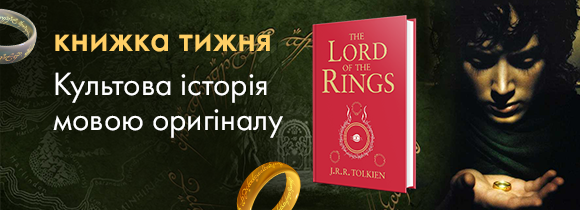 "Книга недели! -40% на ""The Lord of The Rings"""
