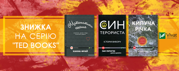 "Знижка -20% на ""TED books"""