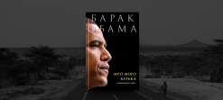 https://blog.yakaboo.ua/ru/barak-obama-u-poyska-svoykh-koreniv/