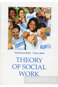 Фото - Theory of Social Work